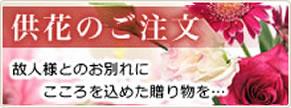 供花のご注文