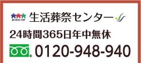生活葬祭センター 24時間365日年中無休 0120-948-940