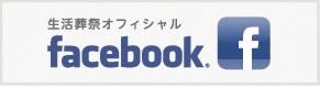 生活葬祭オフィシャルfacebook