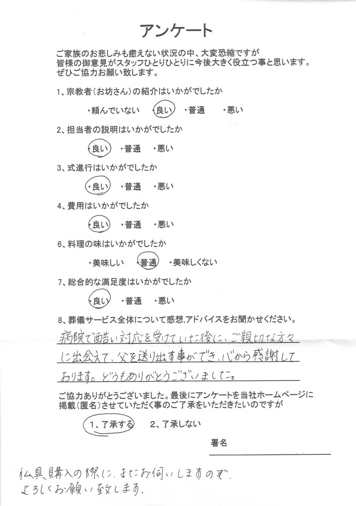 Scan0253
