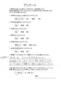 Scan0255