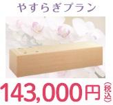 やすらぎプラン 143,000円(税込み)