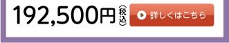 183,750円(税込)