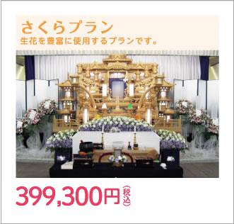 さくらプラン 生花を豊富に使用するプランです。399,300円(税込み)
