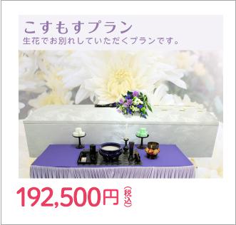 こすもすプラン 生花でお別れしていただくプランです。192,500円(税込み)
