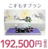 こすもすプラン 192,500円(税込み)