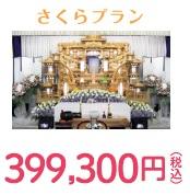 さくらプラン 399,300円(税込み)